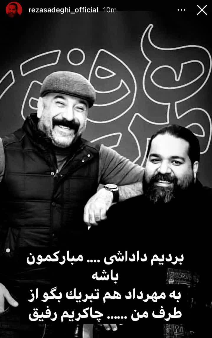 رضا+صادقی