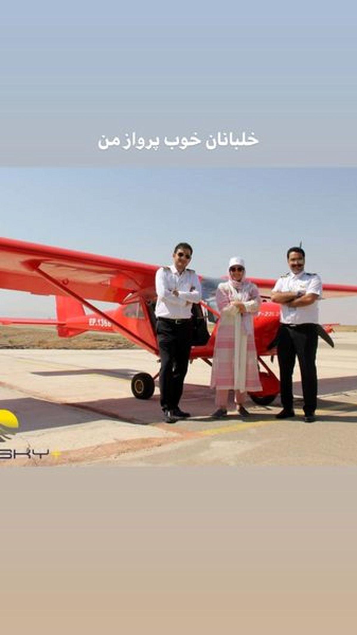 فاطمه گودرزی با شلوار کوتاه در کنار خلبانان پرواز + عکس