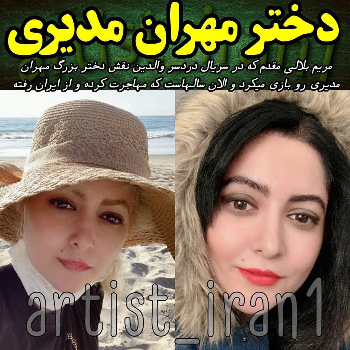 دختر مهران مدیری مهاجرت کرد ! + عکس