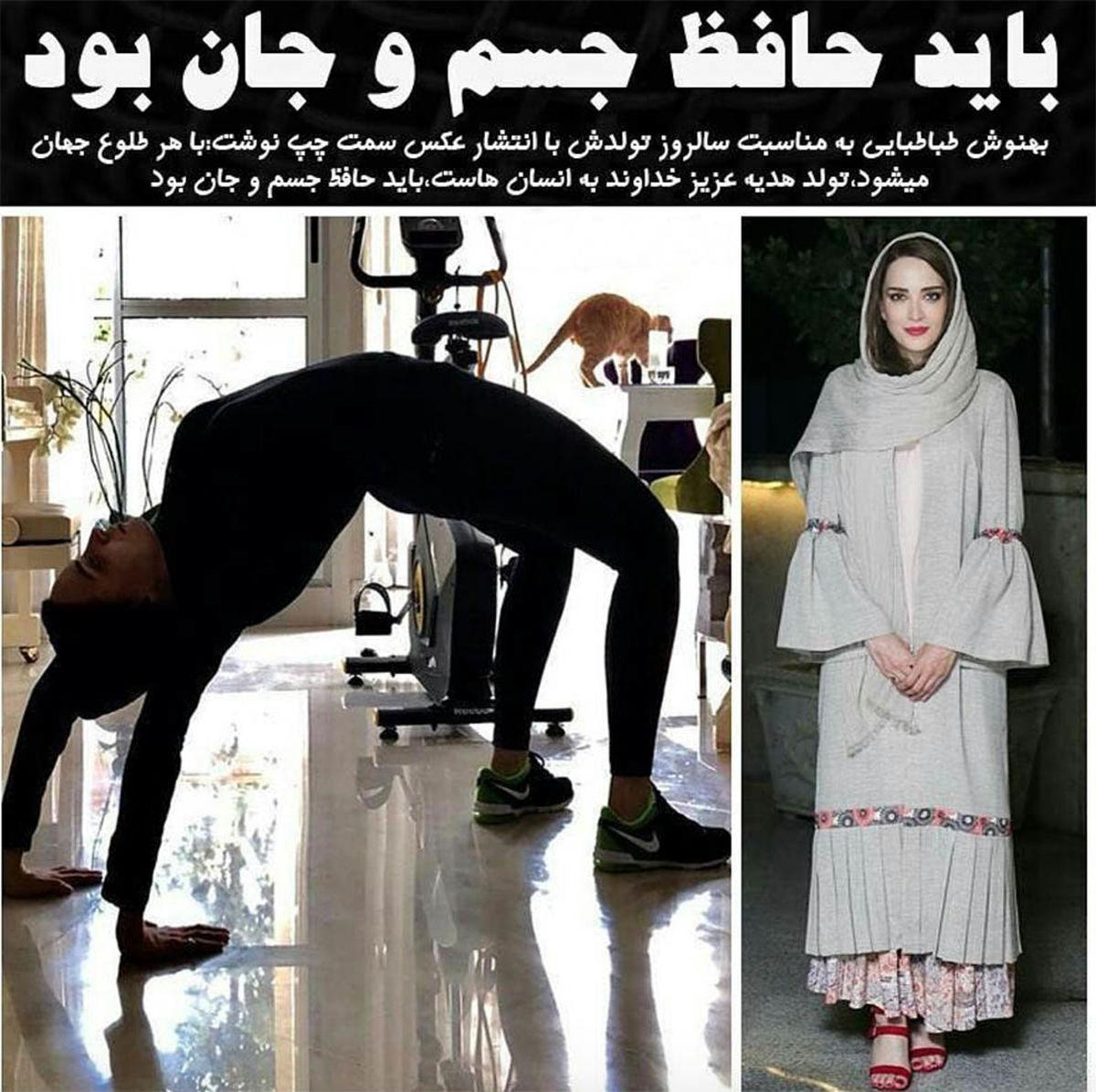 ورزش نامتعارف بهنوش طباطبایی در خانه اش + عکس