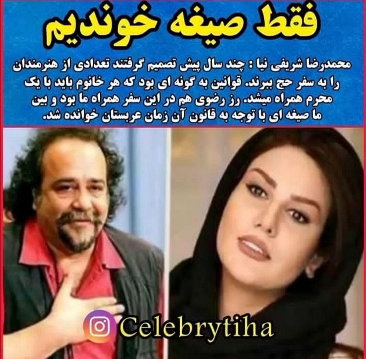 همسر صیغه ای محمدرضا شریفی نیا + عکس